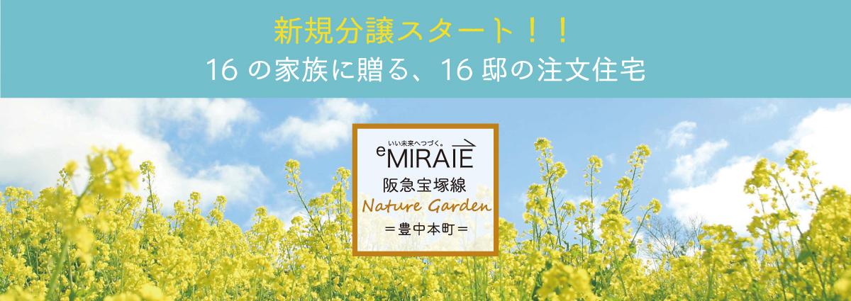eMIRIE阪急宝塚線Nature Garden=豊中本町=