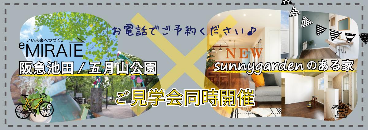 五月山×神田モデル
