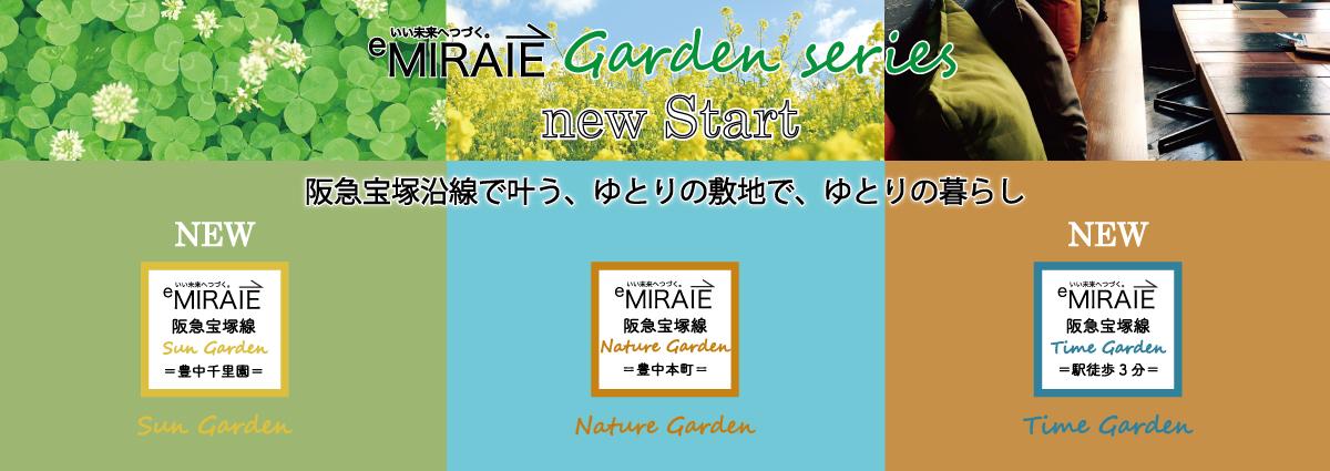 Gardenシリーズ