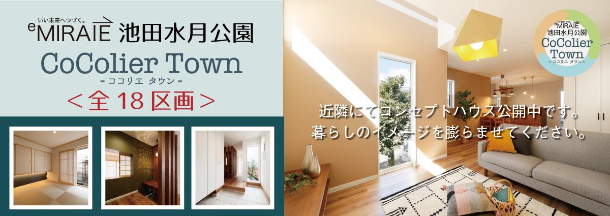 池田水月公園=CoColier Town(ココリエ タウン)=