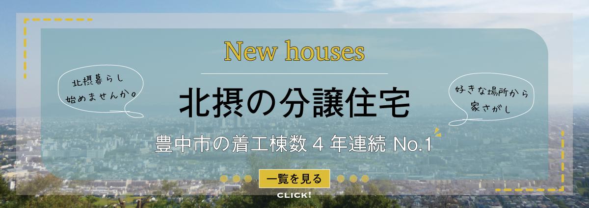 分譲住宅2