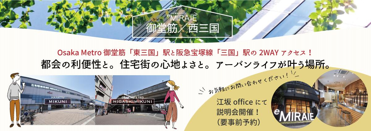 eMIRAIE 御堂筋/西三国