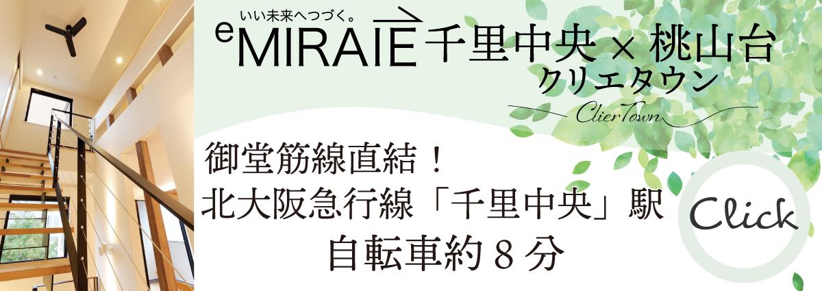 eMIRIE千里中央×桃山台 クリエタウン