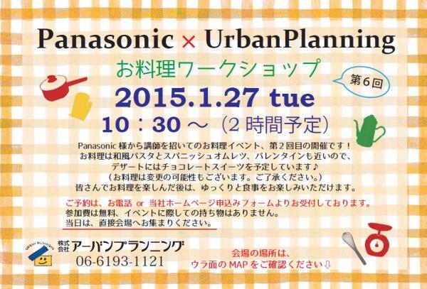 Panasonic料理イベントフライヤー.jpg