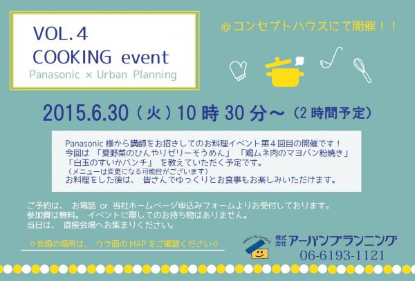 2015.6.30料理イベントフライヤー.jpg