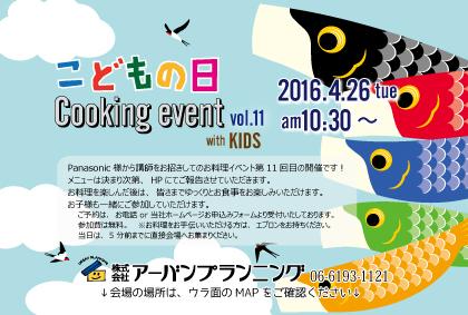 2016.04 イベント.jpg